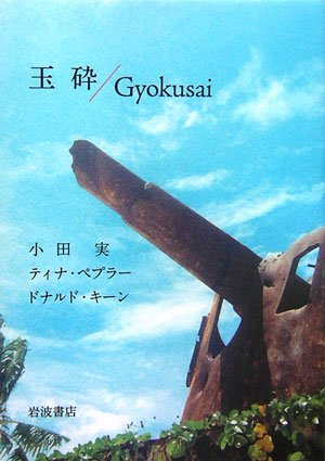 玉砕/Gyokusaiの詳細を見る