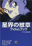 星界の紋章フィルムブック〈2〉 (ハヤカワ文庫JA)