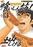 喰いしん坊! 13 (ニチブンコミックス)