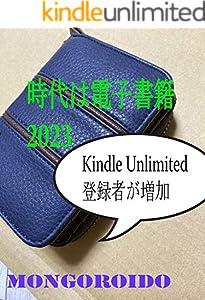 時代は電子書籍2023: Kindle Unlimited登録者が増加
