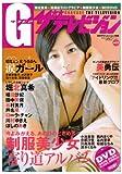 G(グラビア)ザテレビジョン vol.11 (カドカワムック 273 月刊ザテレビジョン別冊)
