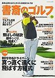 書斎のゴルフ VOL.30 (日経ムック)(書籍/雑誌)