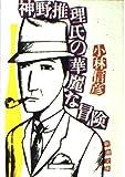 神野推理氏の華麗な冒険 (新潮文庫 こ 10-2)