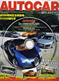 AUTO CAR JAPAN (オートカージャパン) 2008年 05月号 [雑誌]