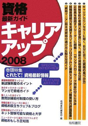 資格最新ガイド キャリアアップ〈2008〉