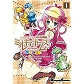 探偵オペラミルキィホームズon stage! 1 (電撃コミックス EX)