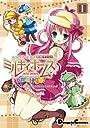 探偵オペラミルキィホームズon stage 1 (電撃コミックス EX)