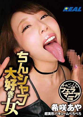 ちんシャブ大好き女 希咲あや / REAL(レアル) [DVD]