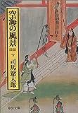 「空海の風景(下巻)改版」司馬 遼太郎