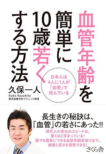 血管年齢を簡単に10歳若くする方法 ―日本人は4人に1人が「血管」で死んでいるの詳細を見る