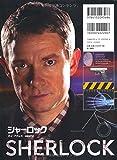 シャーロック(BBCドラマ)・ケースブック 画像
