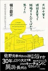 『大江千里と渡辺美里って結婚するんだとばかり思ってた』刊行記念展 樋口毅宏のプライベートルームにようこそ