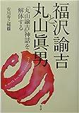 福沢諭吉と丸山眞男—「丸山諭吉」神話を解体する 画像