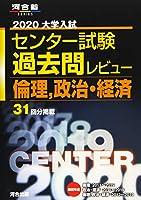 大学入試センター試験過去問レビュー倫理、政治・経済 2020 (河合塾シリーズ)
