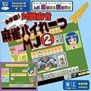 GameLand 麻雀パイれーつMJ 2 Pケースサイズ