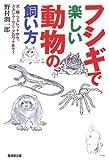 フシギで楽しい動物の飼い方 (廣済堂文庫)