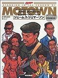 伝説のモータウンベース  ジェームス・ジェマーソン (Bass magazine)