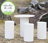 信楽焼 16号白窯肌 テーブルセット ガーデンテーブル テーブル セット 信楽焼き 陶器 オシャレ te-0052 (白)