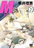 M 7 (バーズコミックス)
