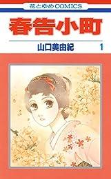 春告小町 1 (花とゆめコミックス)