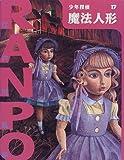 魔法人形 (少年探偵・江戸川乱歩)