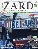 隔週刊ZARD CD&DVDコレクション(63) 2019年 7/10 号 [雑誌] 画像
