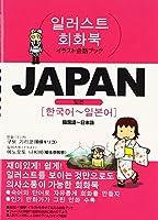 JAPAN 韓国語~日本語 (イラスト会話ブック)