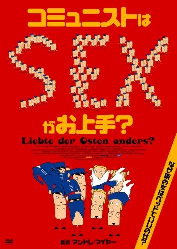コミュニストはSEXがお上手? [DVD]の詳細を見る