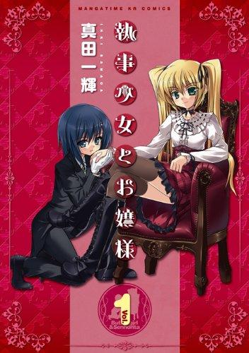 執事少女とお嬢様 (1) (まんがタイムKRコミックス フォワードシリーズ)