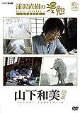 浦沢直樹の漫勉 山下和美 [DVD]
