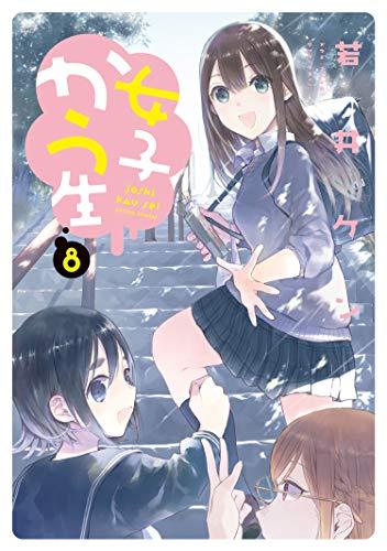 女子かう生 : 8 (アクションコミックス)の詳細を見る