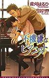 不機嫌なピアニスト / 甫刈 はるひ のシリーズ情報を見る