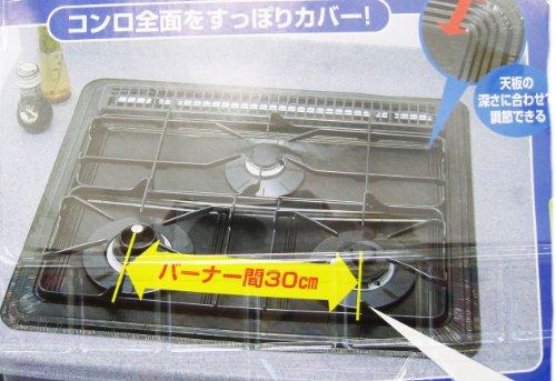 バーナー間30cm システムガズマット一体型