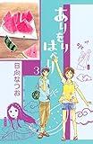 ありをりはべり(3) (Kissコミックス)