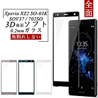 Xperia XZ2 SO-03K SOV37 702SO 強化ガラス保護フィルム 702SO 3D 曲面 0.2mm 全面保護ガラスフィルム Xperia XZ2 SOV37 ガラスフィルム SO-03K ソフトフレーム (アッシュピンク)