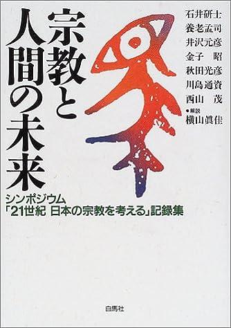 宗教と人間の未来―シンポジウム「21世紀日本の宗教を考える」記録集