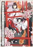 狐とアトリ 武田日向短編集 (角川コミックス ドラゴンJr. 111-1)