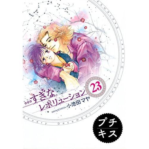 …すぎなレボリューション プチキス(23) (Kissコミックス)