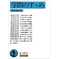学問のすゝめ (岩波文庫)