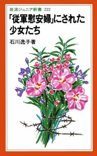 「従軍慰安婦」にされた少女たち (岩波ジュニア新書)の詳細を見る