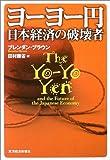 ヨーヨー円―日本経済の破壊者