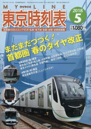東京時刻表 2018年 05 月号 [雑誌]