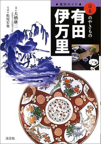 窯別ガイド 日本のやきもの 有田・伊万里 (窯別ガイド日本のやきもの)の詳細を見る