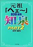 知泉〈PART2〉―元祖「ヘェー」939連発