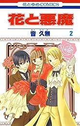 花と悪魔 2 (花とゆめコミックス)