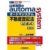司法書士 山本浩司のautoma system 不動産登記法 記述..