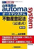司法書士 山本浩司のautoma system 不動産登記法 記述式 第6版 (W(WASEDA)セミナー 司法書士)