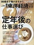 週刊東洋経済 2017年930号