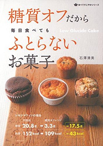 糖質オフだから毎日食べてもふとらないお菓子 (食べてすこやかシリーズ)の詳細を見る