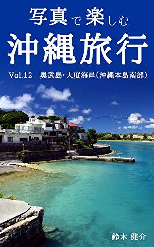 写真で楽しむ沖縄旅行 Vol.12 奥武島・大度海岸(沖縄本島南部)